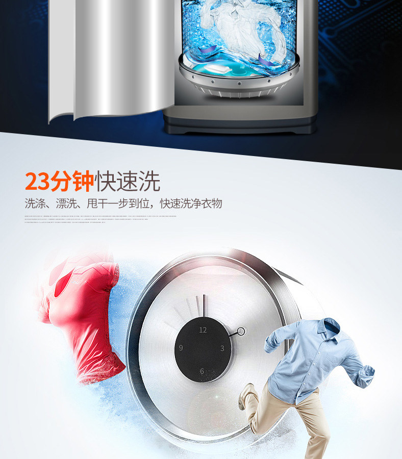 奥克斯自动变频洗衣机